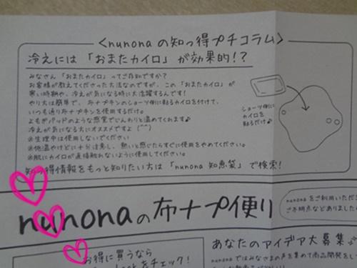 f:id:riceforcekuchikomi:20160325173632j:plain