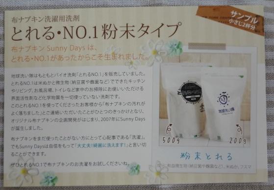 f:id:riceforcekuchikomi:20160621170920j:plain