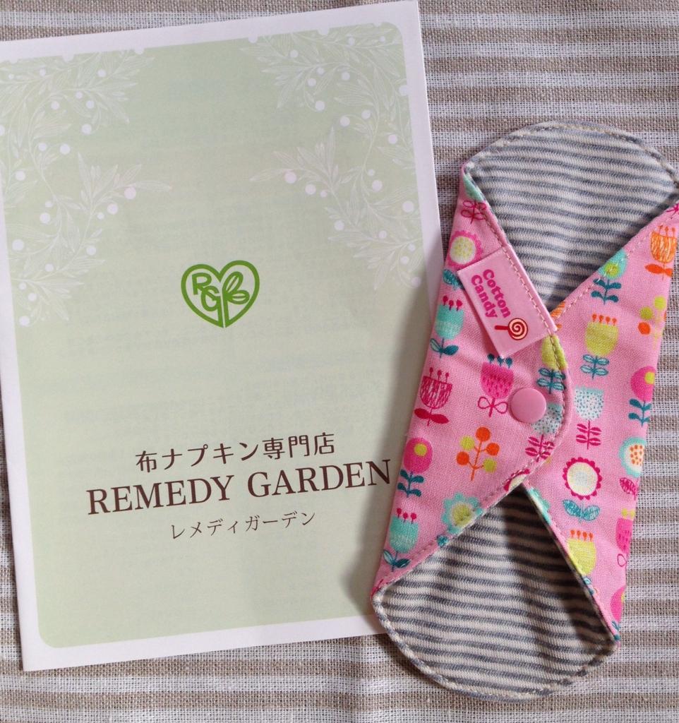 f:id:riceforcekuchikomi:20160704173225j:plain
