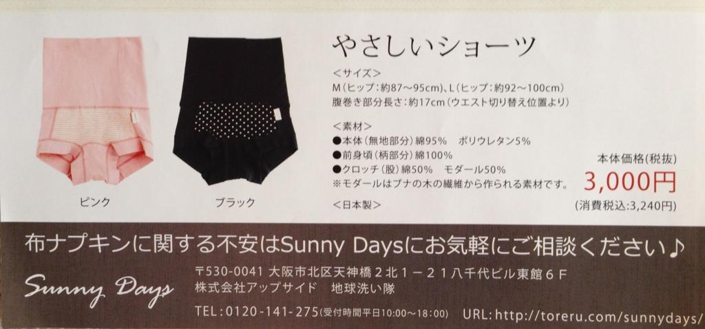 f:id:riceforcekuchikomi:20160710152943j:plain