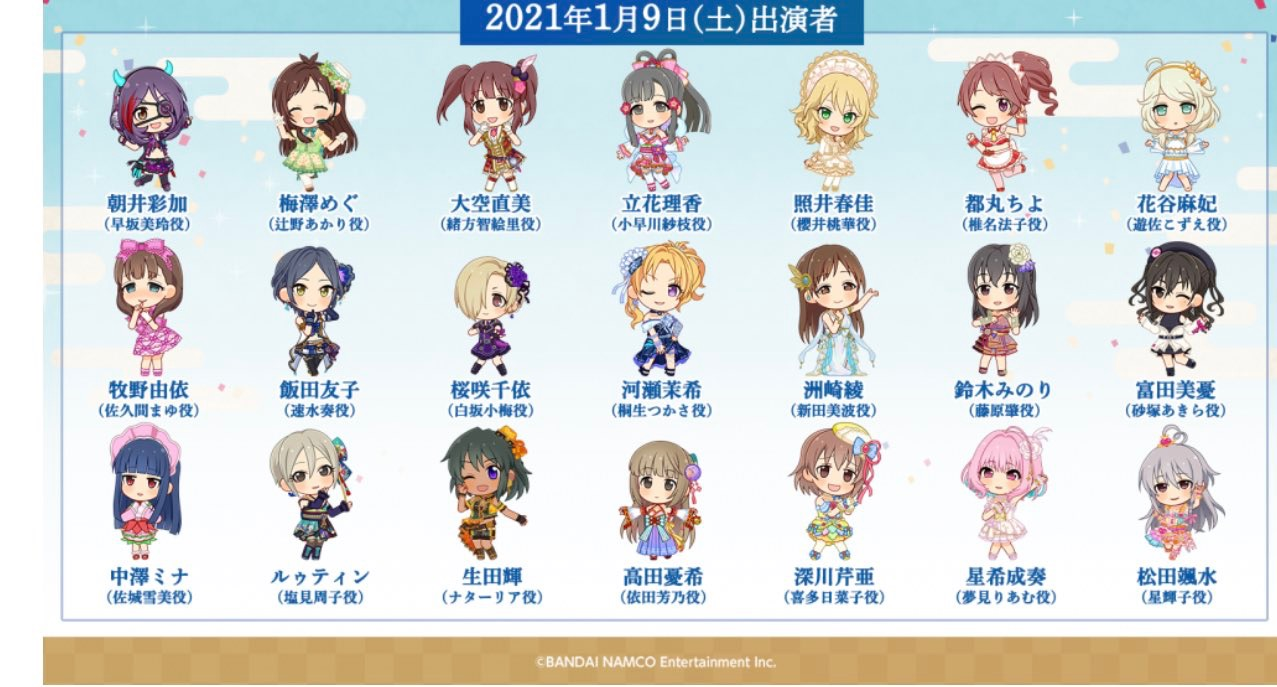 THE IDOLM@STER CINDERELLA GIRLS Broadcast & LIVE Happy New Yell !!! - pinya
