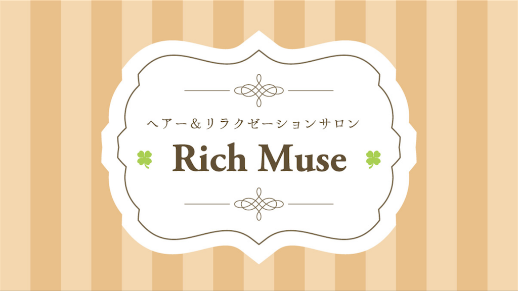 f:id:rich-muse:20171001142352p:image