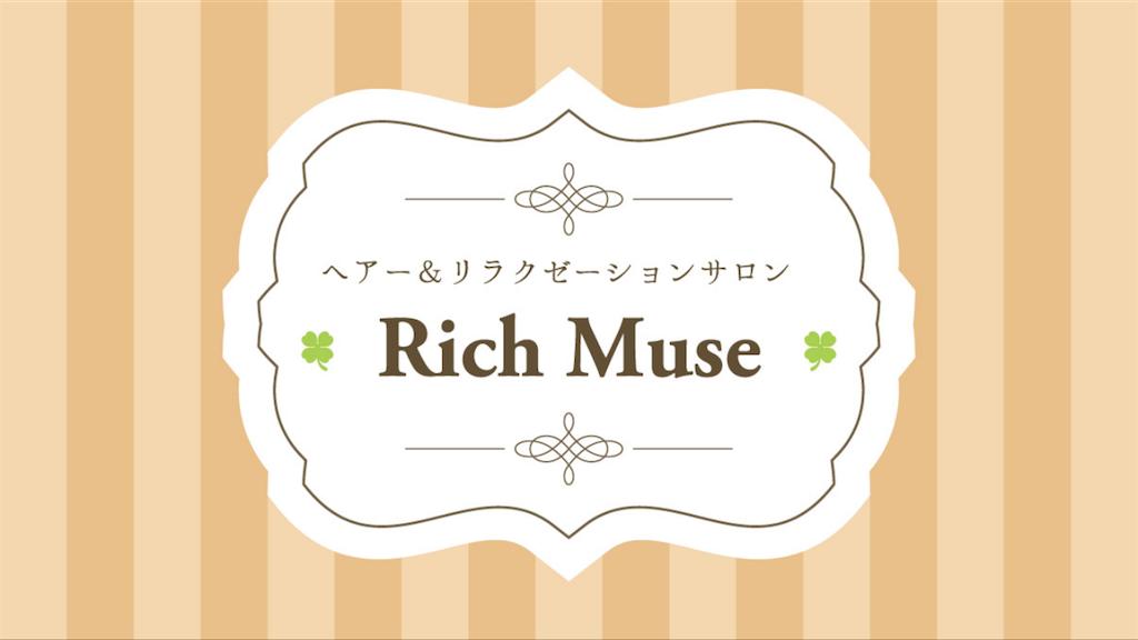 f:id:rich-muse:20171123195104p:image