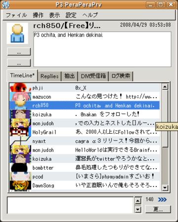 P3 on Ubuntu 8.04 AAなし