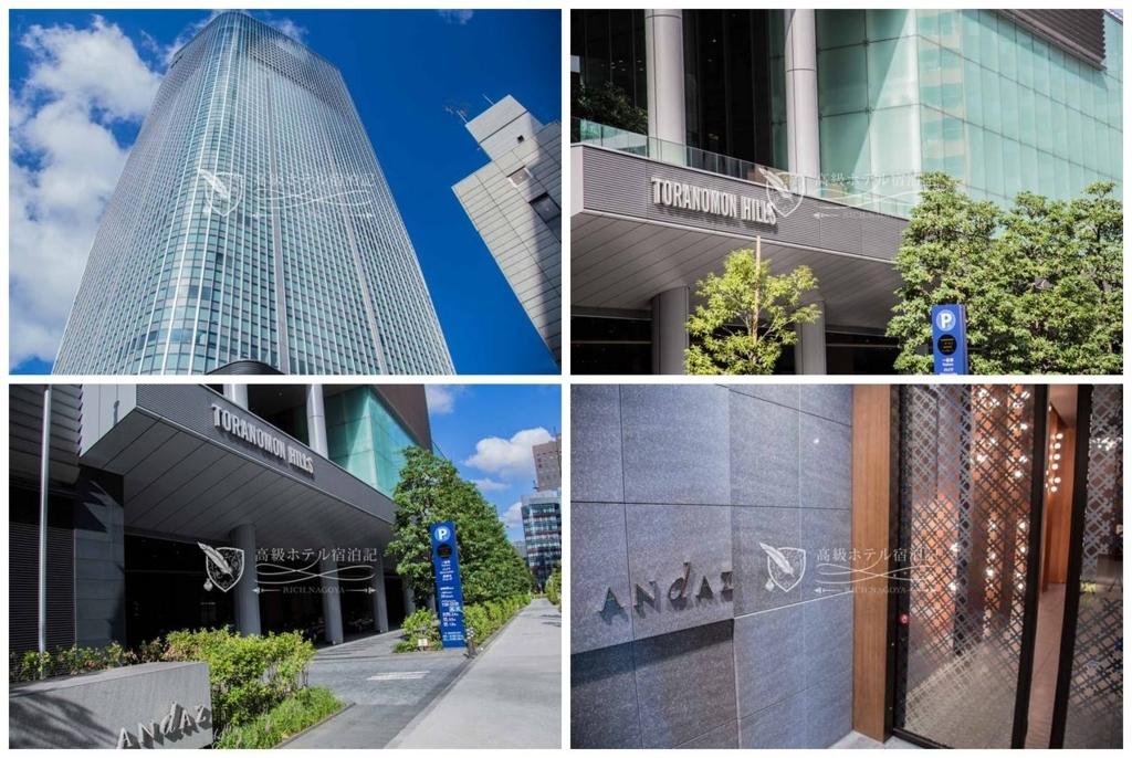 Andaz Tokyo Toranomon Hills/Four-Star: Exterior アンダーズ東京:外観
