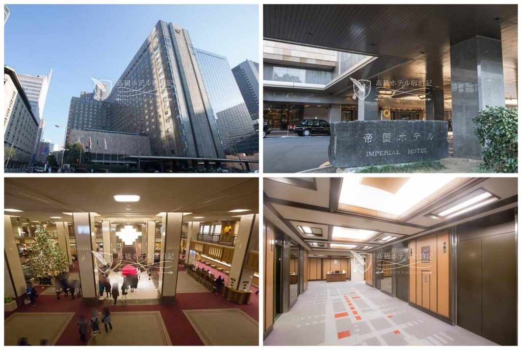Imperial Hotel, Tokyo/Four-Star: Exterior,Lobby Floor,Guest Room Floor 帝国ホテル東京:外観、ロビーなど