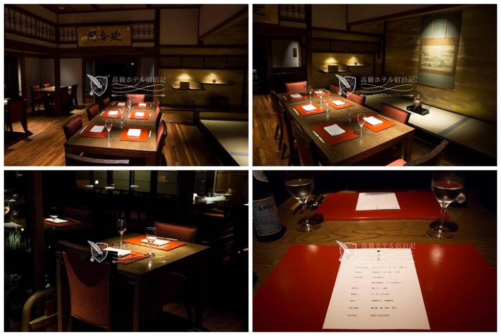 Suiran, A Luxury Collection Hotel/Four-Star:Restaurant Kyo Suiran 翠嵐ラグジュアリーコレクションホテル京都:京 翠嵐