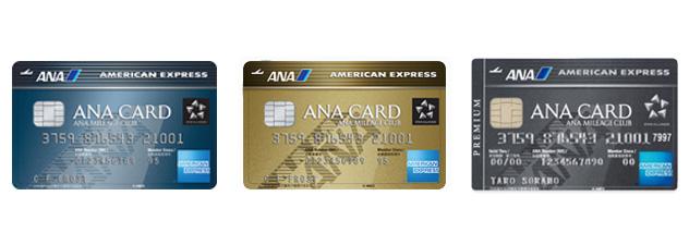 ANAアメリカン・エキスプレス®・カード&ANAアメリカン・エキスプレス®・ゴールド・カード&ANA アメリカン・エキスプレス®・プレミアム・カード