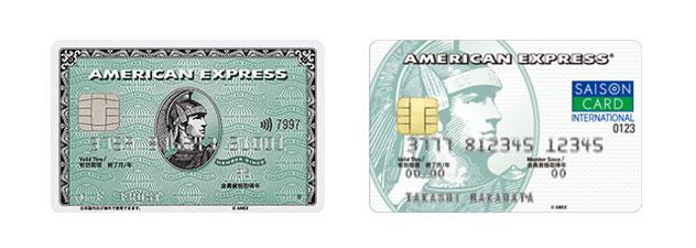 アメリカン・エキスプレス®・カード&セゾンパール・アメリカン・エキスプレス®・カード