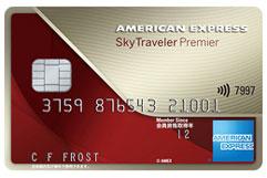 アメリカン・エキスプレス®・スカイ・トラベラー・プレミア・カード