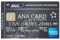 ANA アメリカン・エキスプレス®・プレミアム・カード