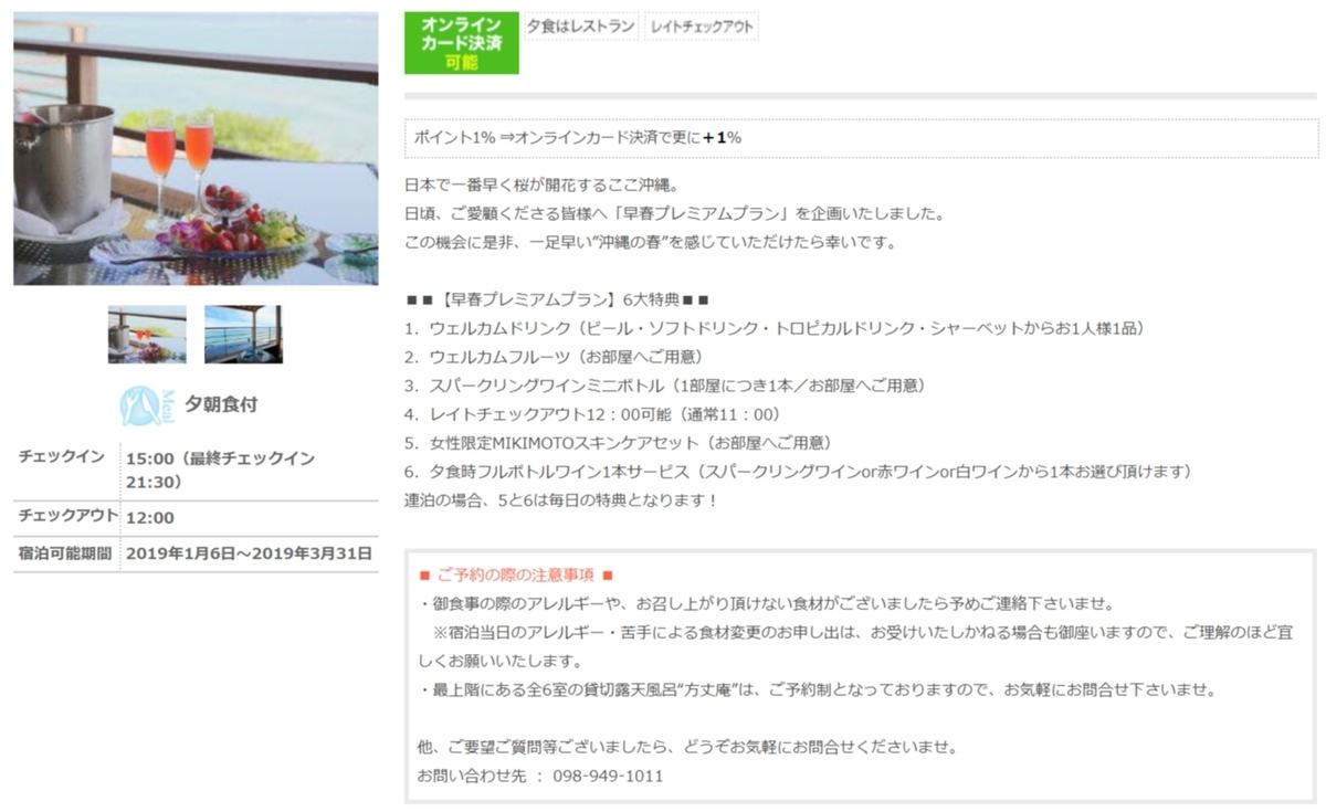 Hyakuna Garan:一休.com【早春プレミアムプラン】夕朝食付プラン