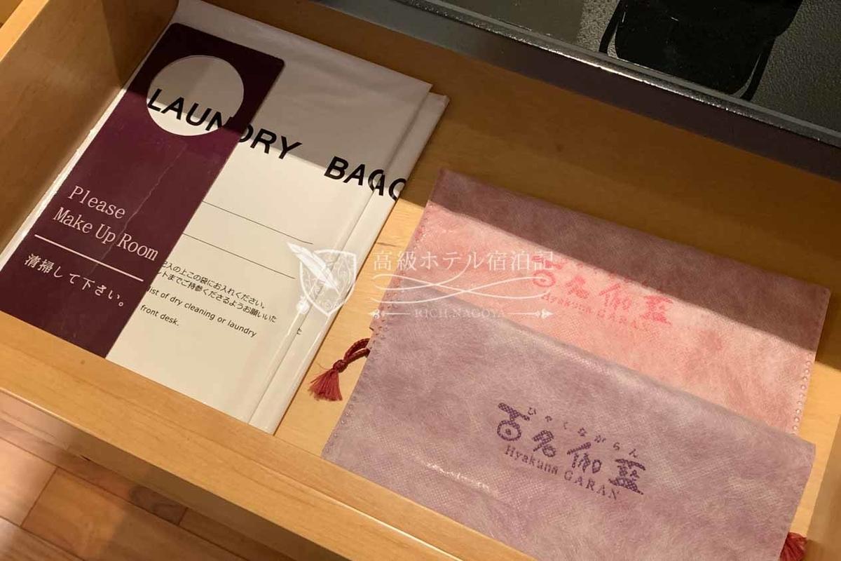 Hyakuna Garan:Loundry Service Bag