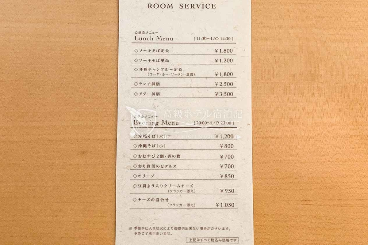 Hyakuna Garan:In Room Dining Menu