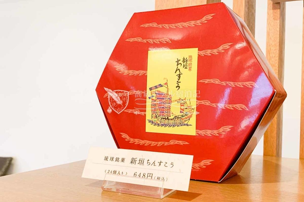 Hyakuna Garan:Gift Shop