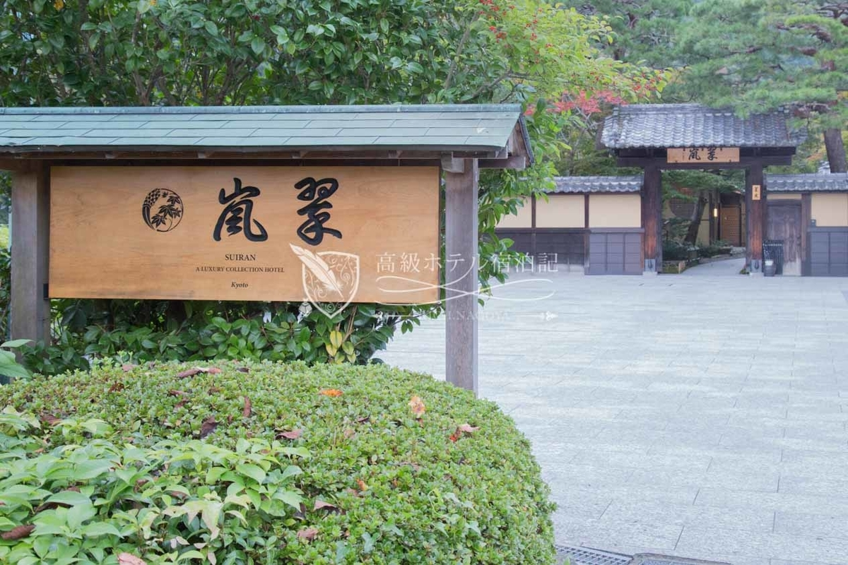 Suiran Luxury Collection Hotel Kyoto:Entrance