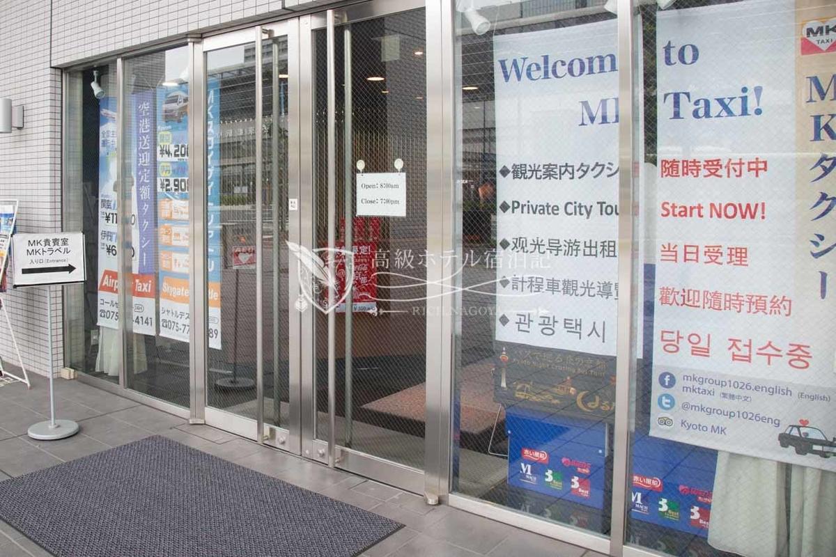 MK Taxi Lounge