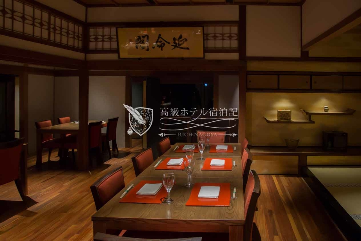 Suiran Luxury Collection Hotel Kyoto:Restaurant Kyo