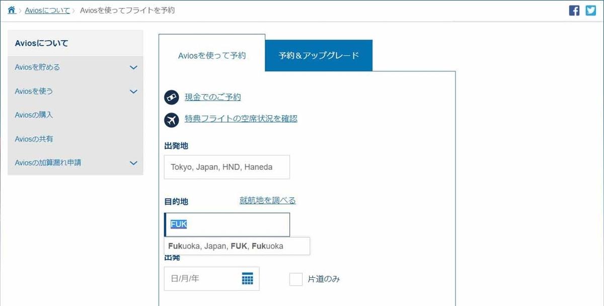 Avios JAL Award Ticket Reservation
