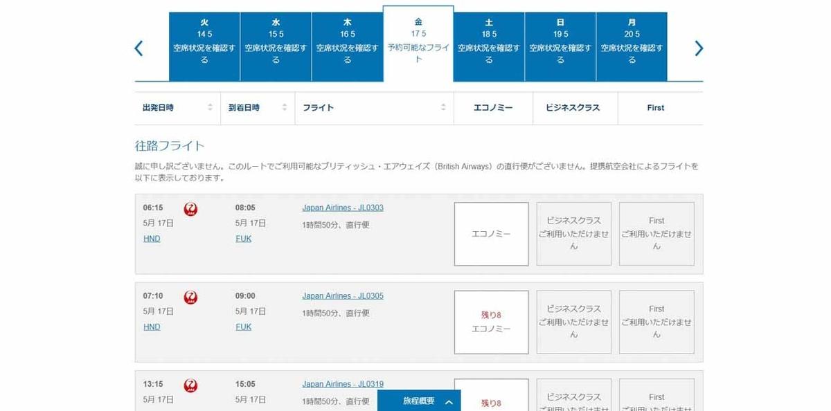 Avios JAL Award Ticket Reservation2
