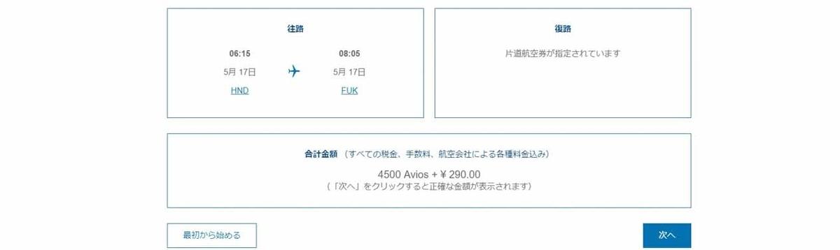 Avios JAL Award Ticket Reservation3
