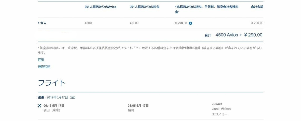 Avios JAL Award Ticket Reservation4