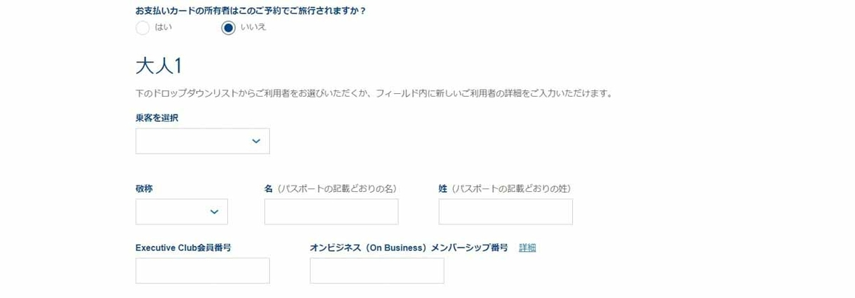 Avios JAL Award Ticket Reservation5