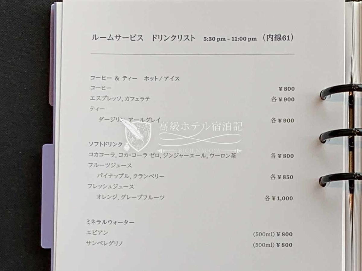Hyatt Regency Fukuoka:Room Service