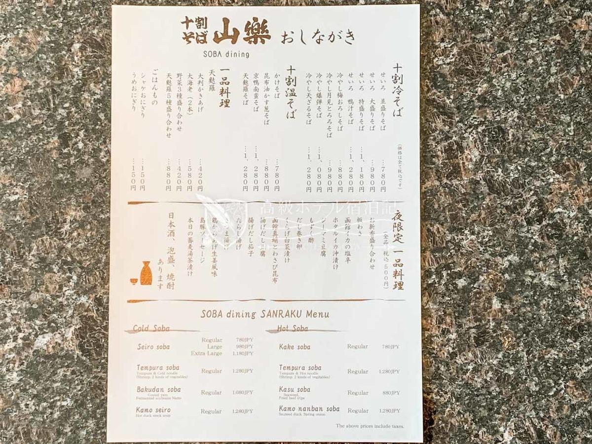Hyatt Regency Naha Okinawa:Sanraku