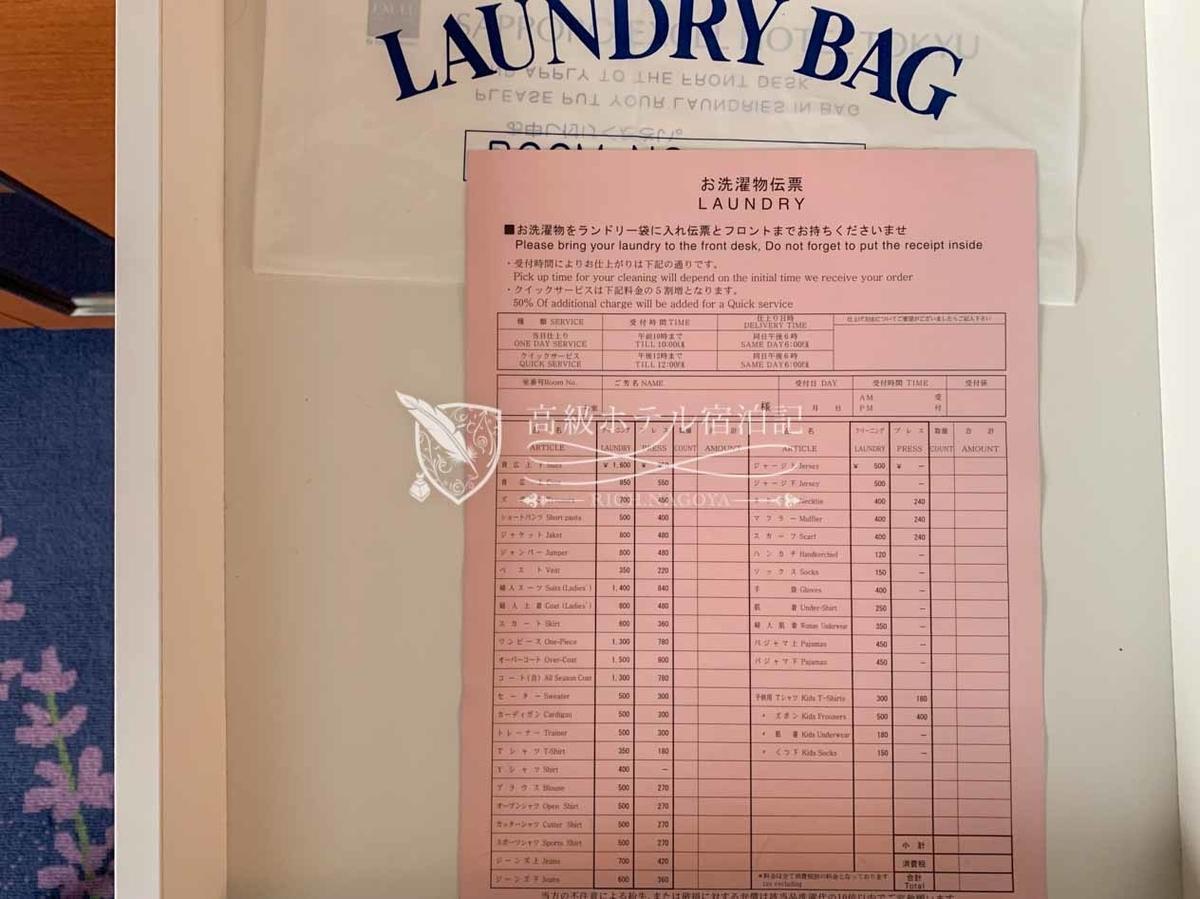 Sapporo excel hotel tokyu:Loundry Service