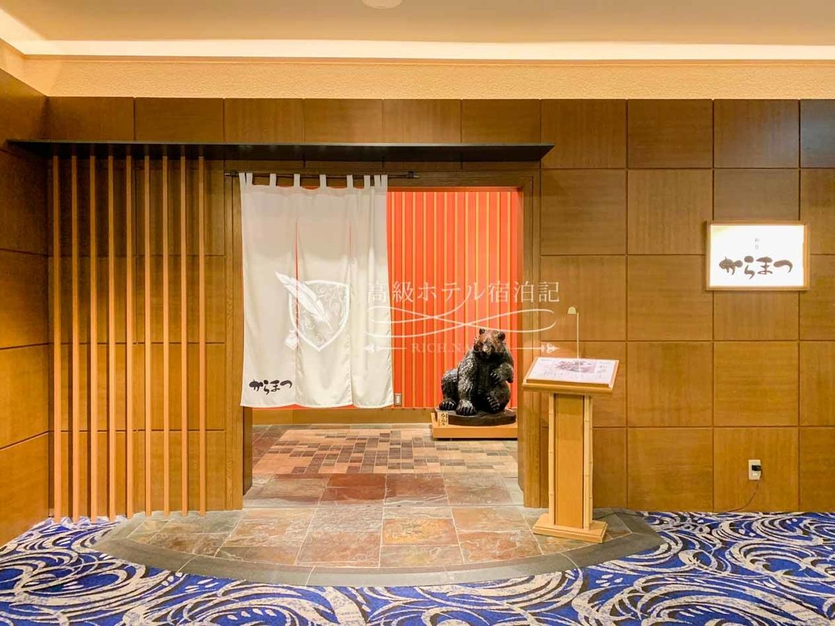 Sapporo excel hotel tokyu:Restaurant Karamatsu