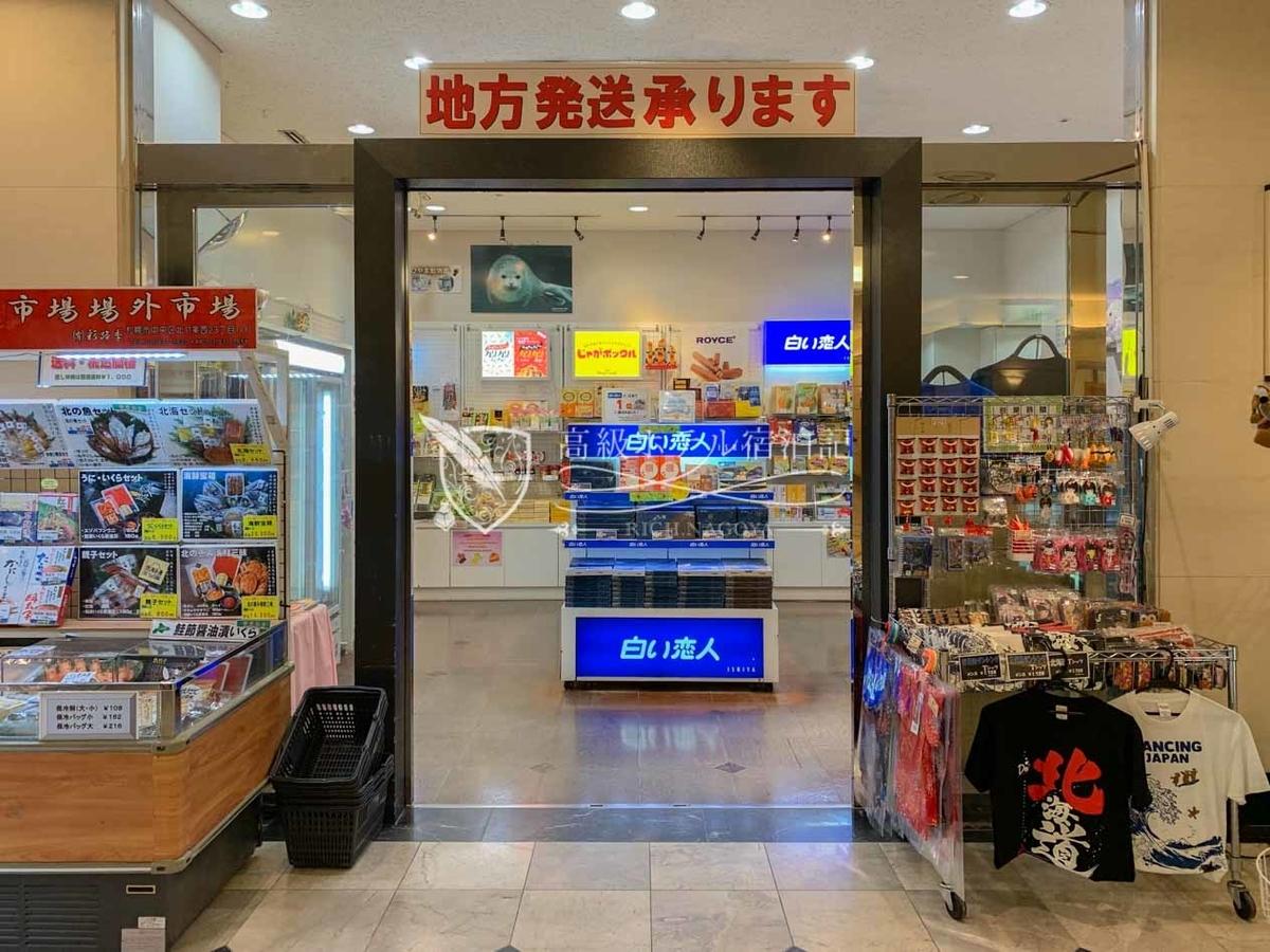 Sapporo excel hotel tokyu:Shop