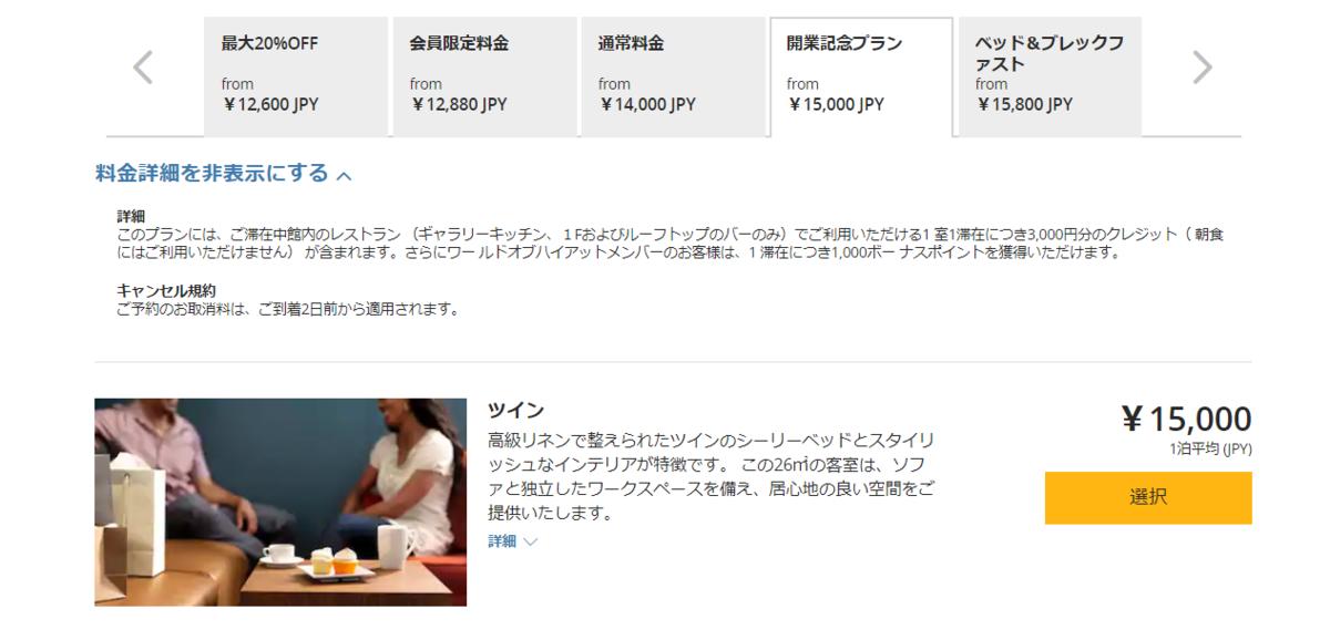Hyatt Place Tokyo Bay:Reservation2