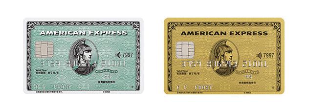 アメリカン・エキスプレス®・カード/ゴールド・カード