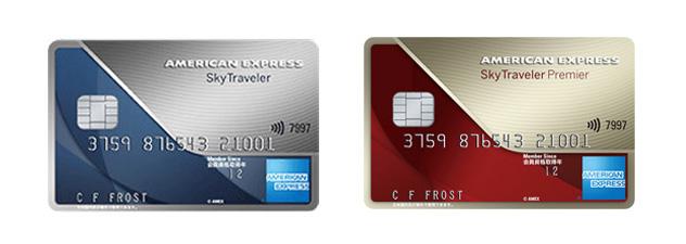 アメリカン・エキスプレス®・スカイ・トラベラー・カード/プレミア・カード