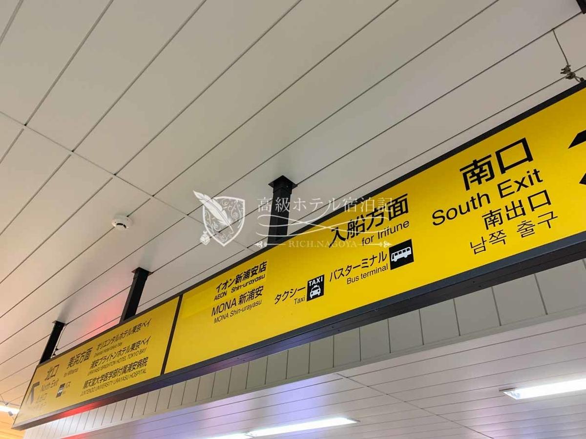 Shin-Urayasu Station