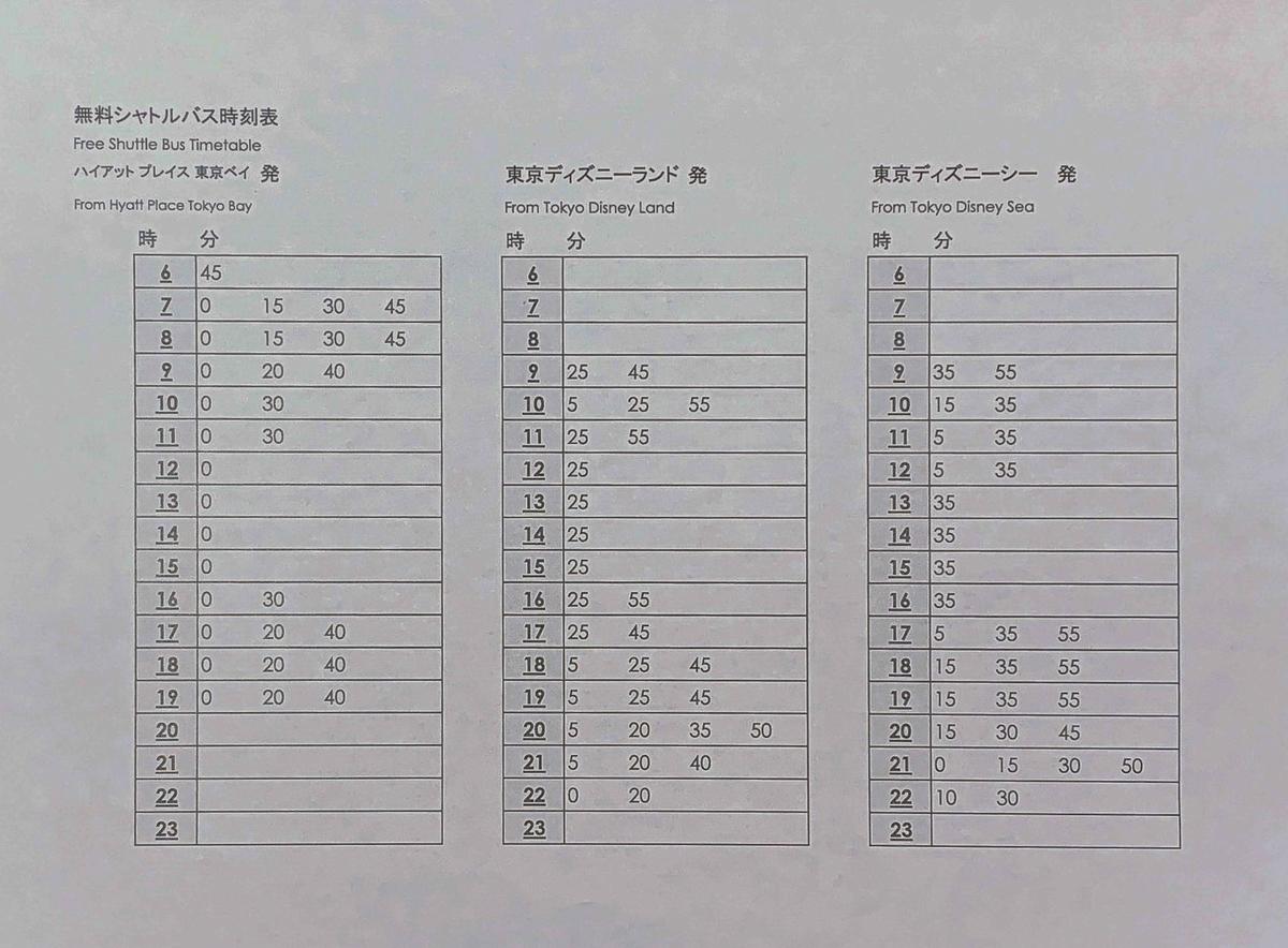 ハイアットプレイス東京ベイ:東京ディズニーリゾート(R)送迎シャトルバス時刻表