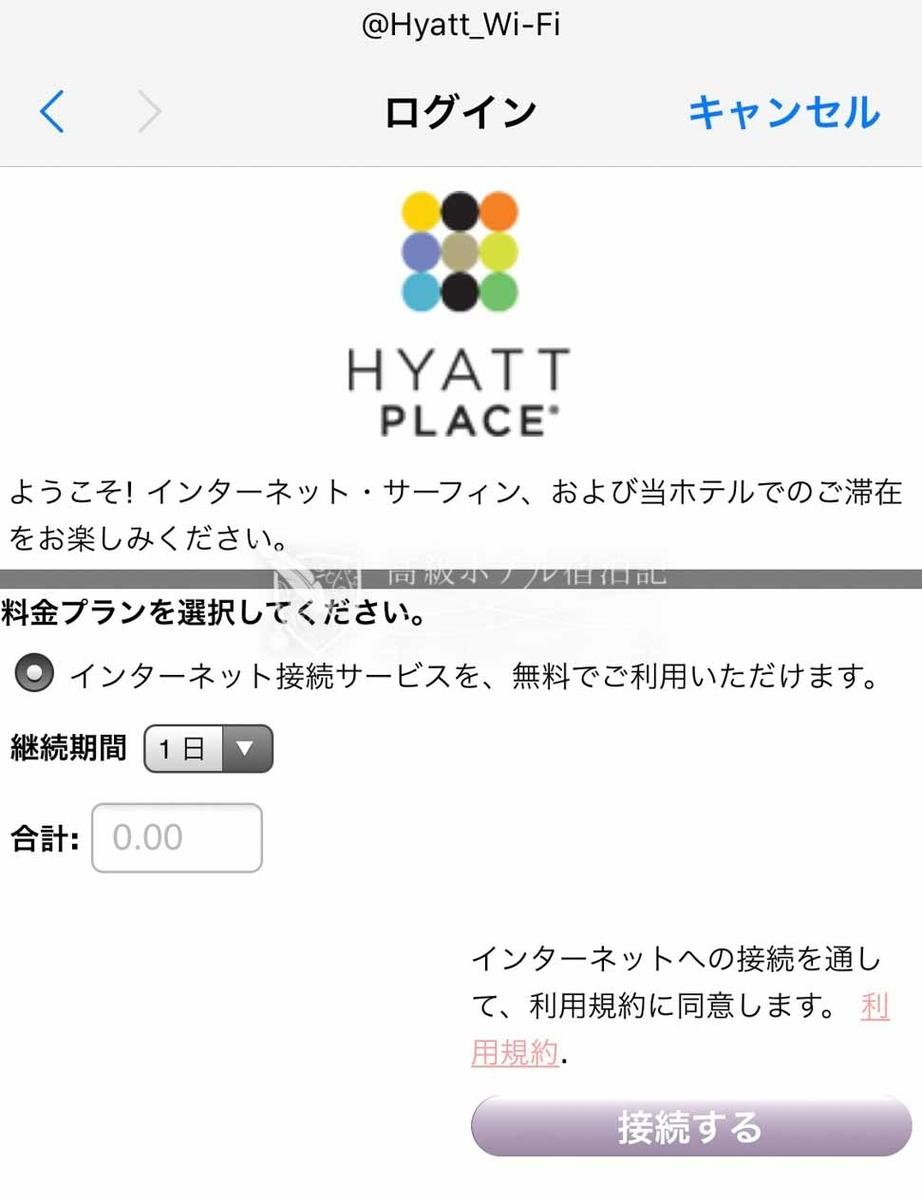 ハイアットプレイス東京ベイ:Wi-Fi接続画面(iPhone)