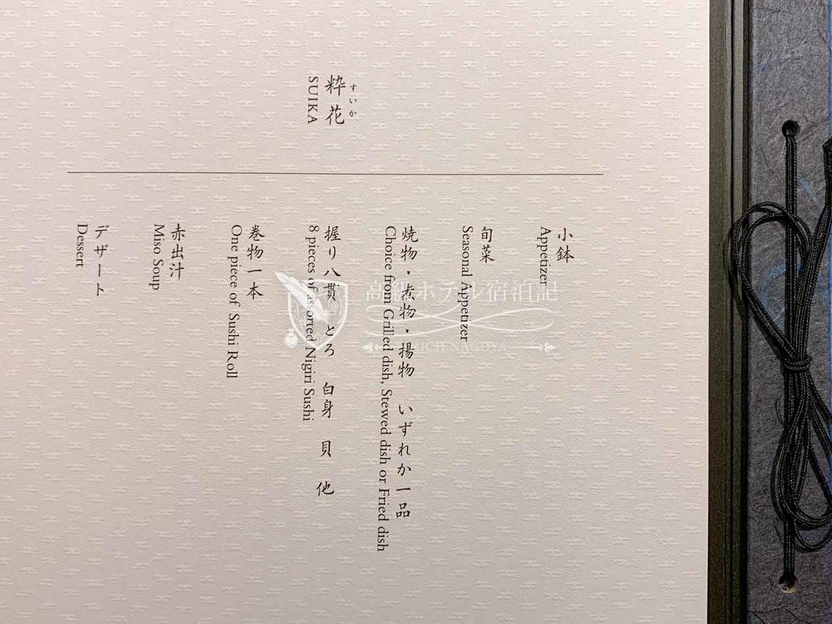 ハイアットプレイス東京ベイ:すし 絵馬:ランチメニュー(粋花/6,500円(税サ別))