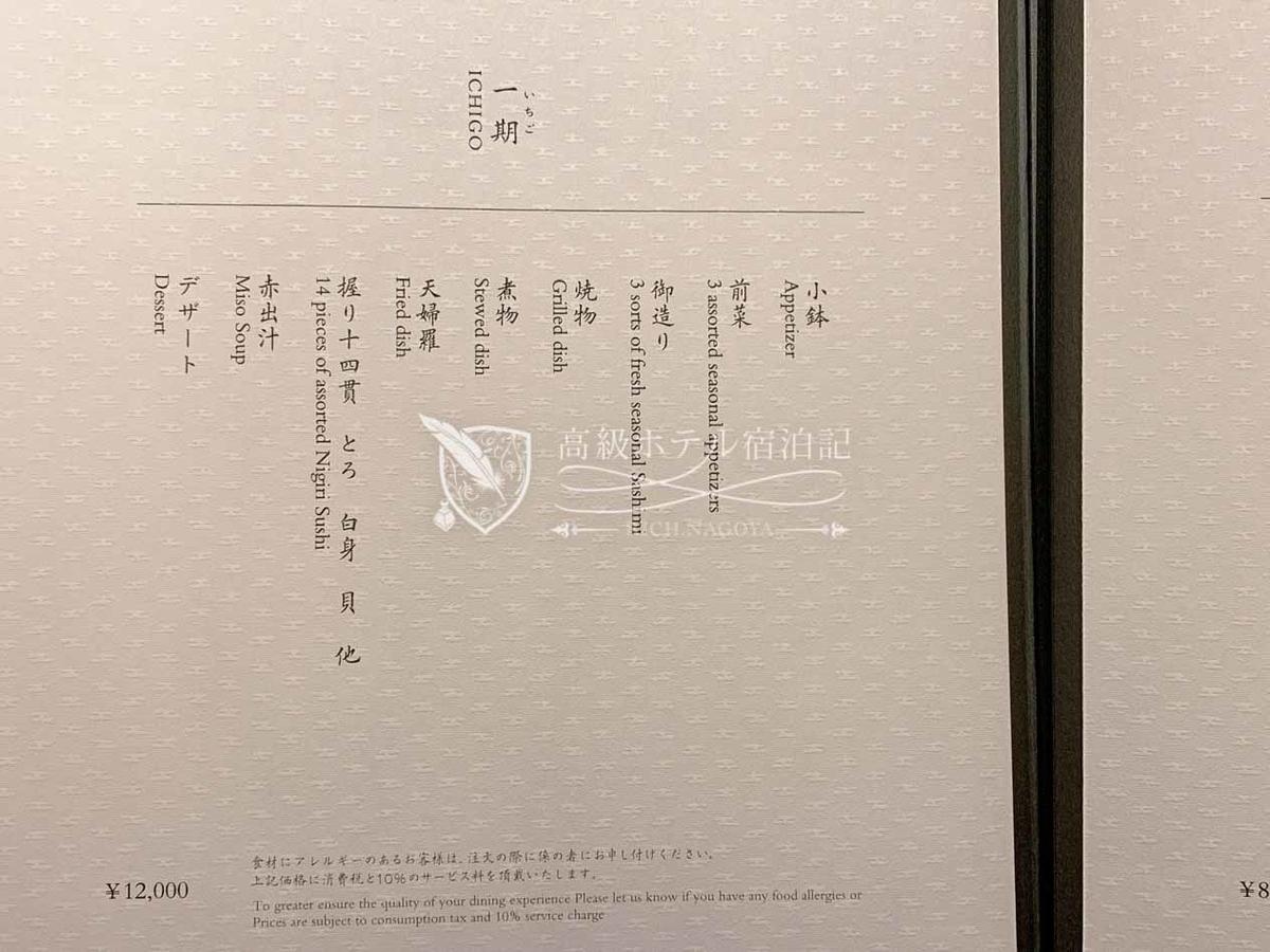 ハイアットプレイス東京ベイ:すし 絵馬:ランチメニュー(一期/12,000円(税サ別))