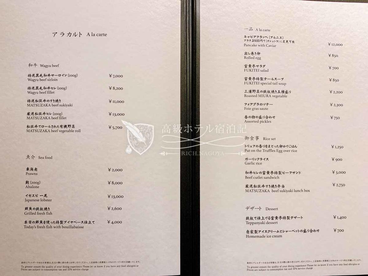 ハイアットプレイス東京ベイ:鉄板焼 富貴亭:ディナーメニュー(アラカルト料理)