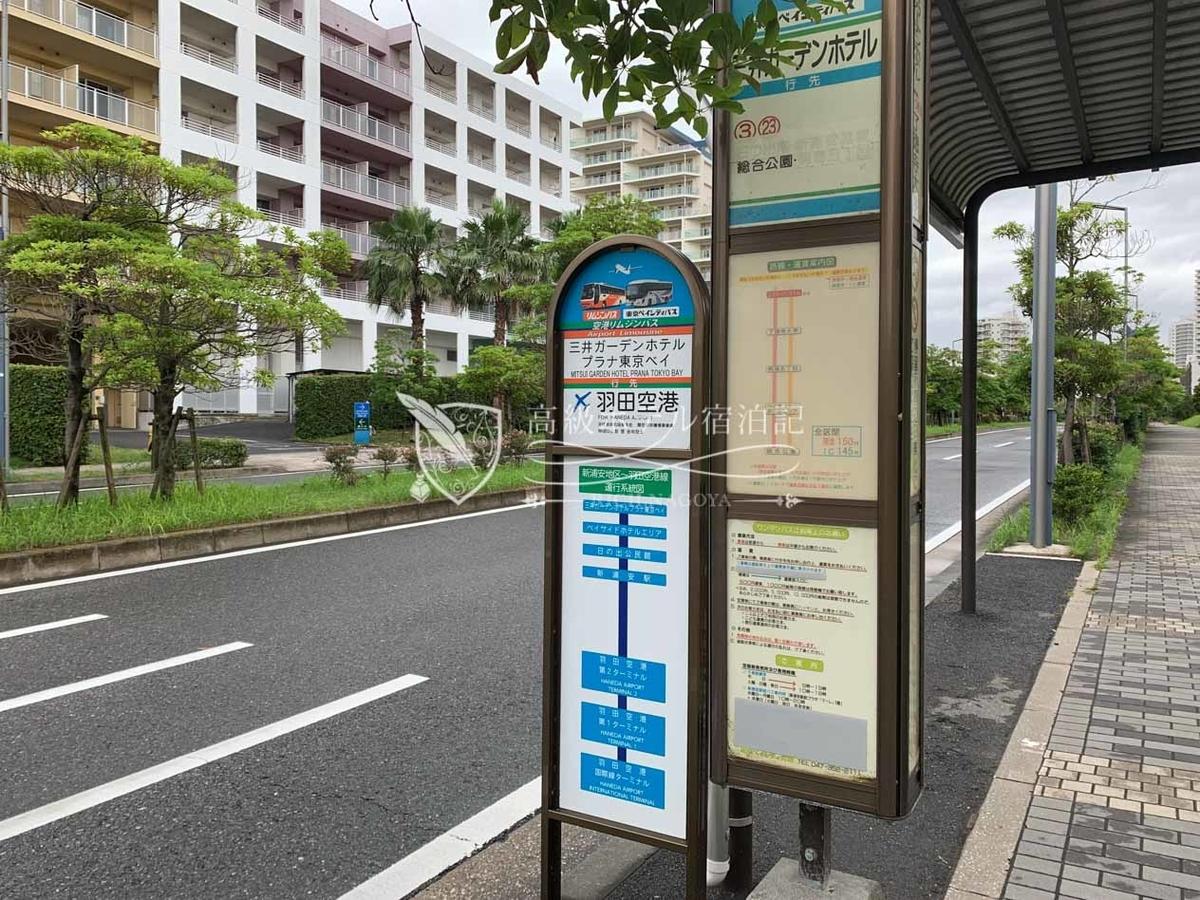 ハイアットプレイス東京ベイ:空港リムジンバス バス停(三井ガーデン プラナ東京ベイ前)
