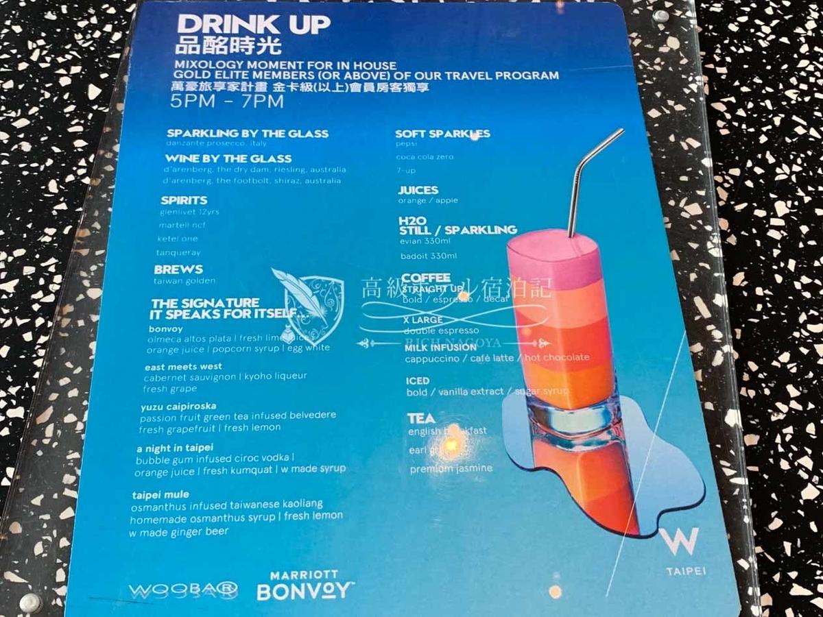 W台北:ハッピーアワーのメニューはWOOBARと同じ。カクテルメニューをベースにモクテル(ノンアルコールカクテル)の提供も可能。