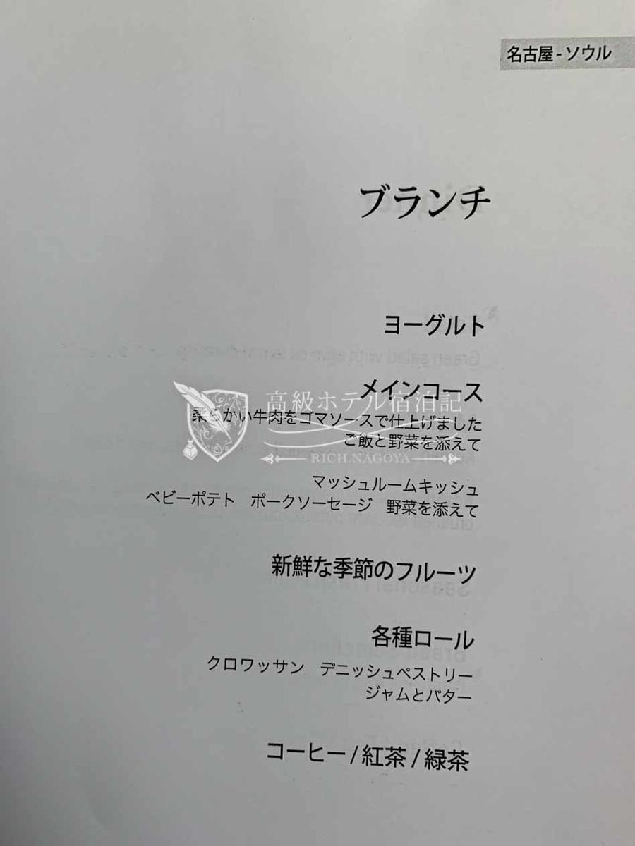 大韓航空 KE752 名古屋→ソウル・仁川ビジネスクラス(プレステージクラス)機内食メニュー