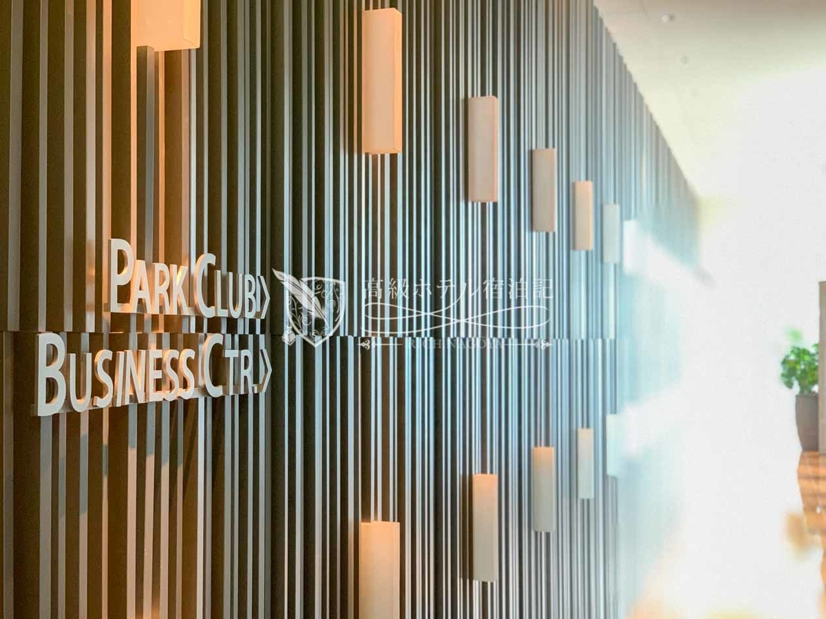 屋内プール・フィットネスジム・スパを備えた「パーククラブ」の入口は23階。プールとフィットネスジムを利用する際は、23階で受付→更衣室で着替えて階段で24階へアクセス。