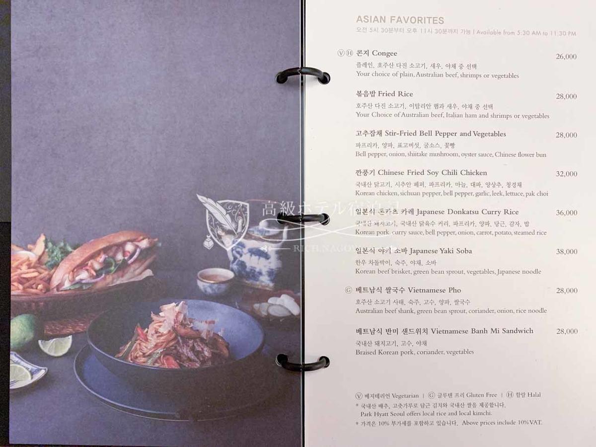 パークハイアットソウル:ザ・ラウンジはフォー1杯28,000ウォン(約2,500円)、コーヒー一杯16,000ウォン(約1,400円)など、かなりお高めの料金設定。