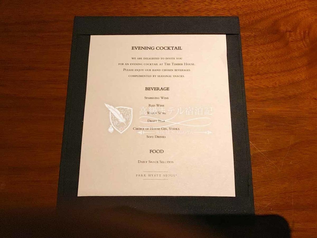 パークハイアットソウル:ザ・ティンバーハウス ワールドオブハイアットグローバリスト会員に向けたイブニングカクテルのメニュー。スパークリング・赤・白ワイン、ビール、ジン・ウォッカ、ソフトドリンク。