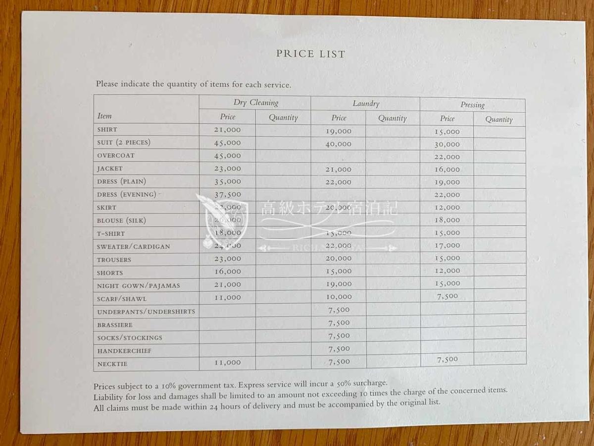 パークハイアットソウル:ランドリーサービスの料金表。総じてお高め。依頼後4時間以内に返却される「エクスプレスサービス」を選択した場合は50%増し。靴磨きサービスは無料。