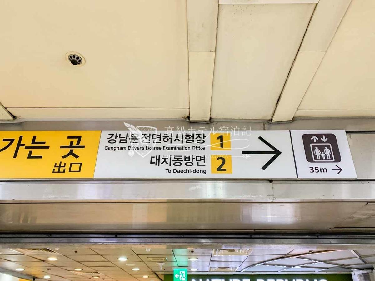 パークハイアットソウル:ソウル地下鉄2号線の三成駅1番出口から徒歩5秒の立地。仁川空港から電車での移動は、事前調査をロクにしなかったソウル初心者(私)には難易度高かった。