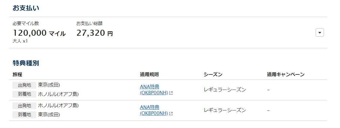 ANAフライングホヌ:発売日に成田~ホノルルのファーストクラス往復特典航空券を発券。費用は120,000マイル+27,320円。